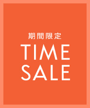 TIME SALE開催! 対象アイテムが期間限定プライスダウン! ~7.17(火)23:59まで