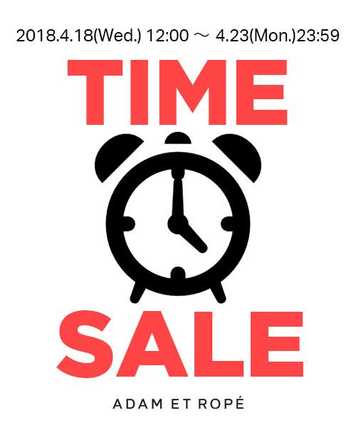 SALEアイテム期間限定+10%OFF!タイムセール開催!!4/23(月)23:59まで