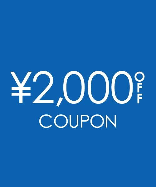 \2,000円OFF!/新作・セールにも使える、2,000円OFFクーポンプレゼント!~10/17(Wed)17:59まで。