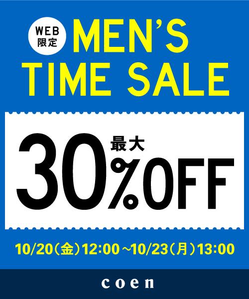 【メンズ限定!】タイムセール開催!! 対象の秋物がMAX30%OFF!
