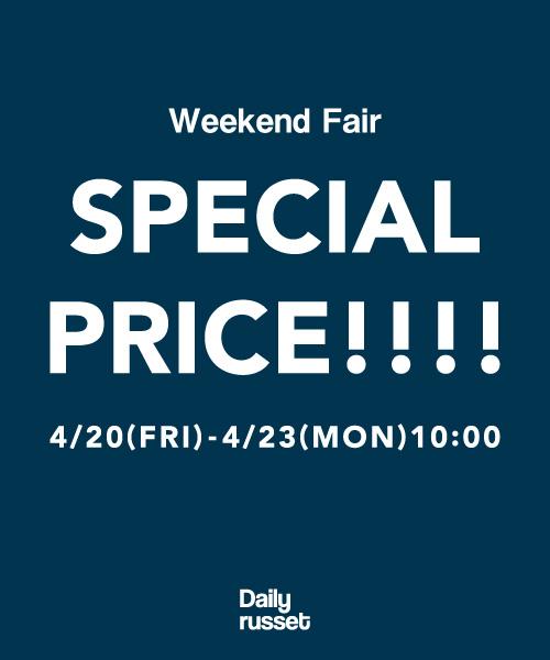 週末限定スペシャルプライス!対象商品がすべて20%OFF!