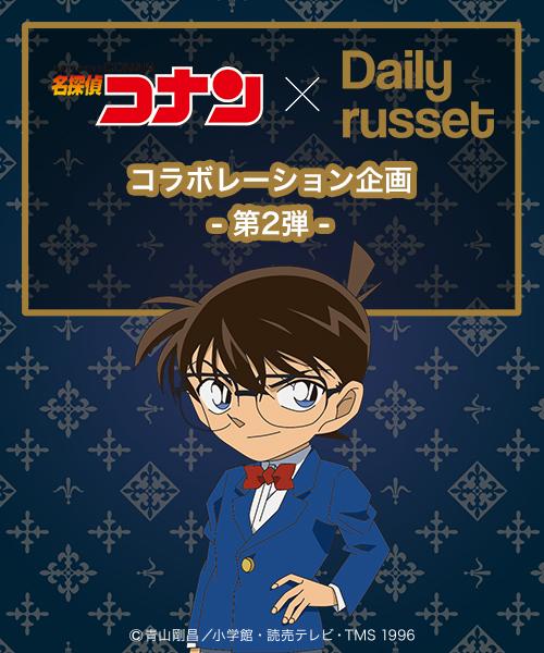 人気アニメ『名探偵コナン』とDaily russetのコラボアイテム第2弾が登場!