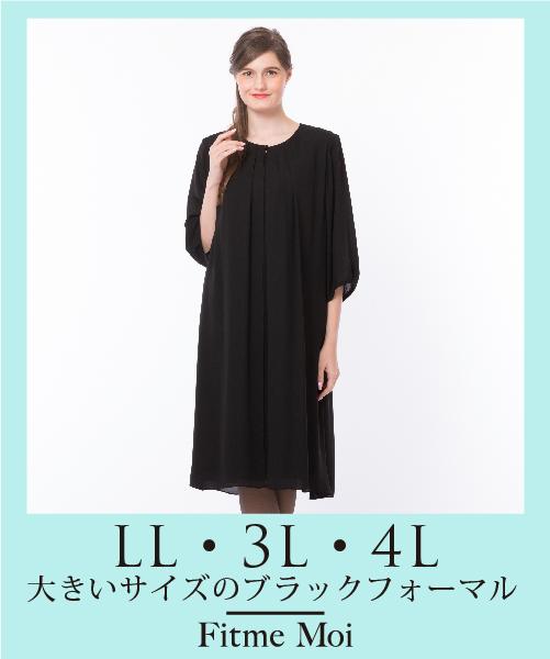すっきり着られる大きいサイズのブラックフォーマル[LL~4L]