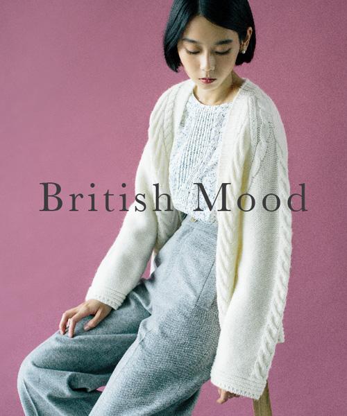 初冬の気分はブリティッシュ・ムード。リバティプリントや 上質なツイード、ニット素材…英国ブランドの伝統と品質をご紹介。