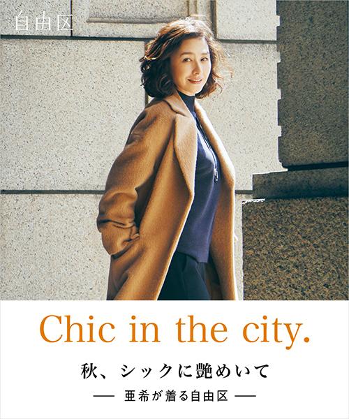 Chic in the city. 秋、シックに艶めいて