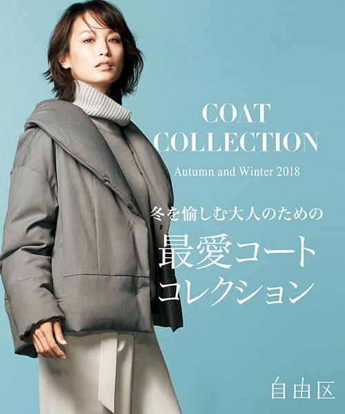 冬を愉しむ大人のための最愛コートコレクション
