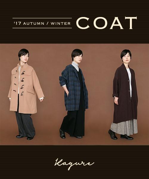 さらっと羽織るだけで様になるかぐれのコートが揃いました。 冬のお出かけが楽しくなる1枚を見つけてくださいね。