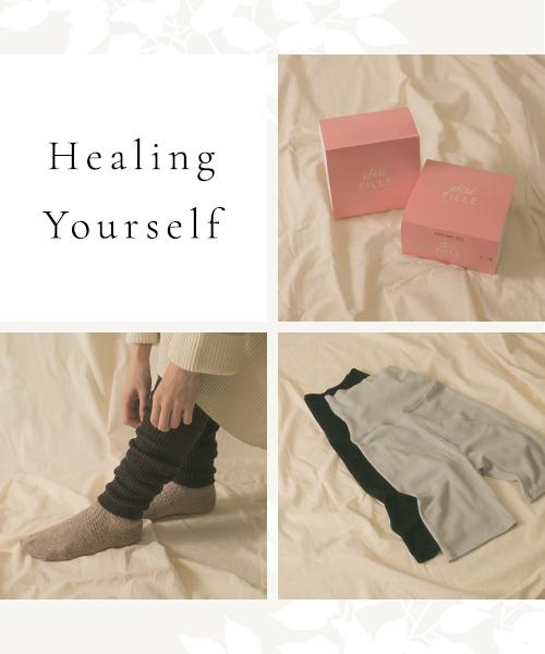 日々の中で、ほんの少し自分をいたわり、 心もからだも癒されるようなアイテムをご紹介します。