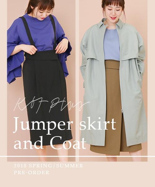 【予約】春の大人コーデを仕上げるジャンパースカート&コートが予約開始。