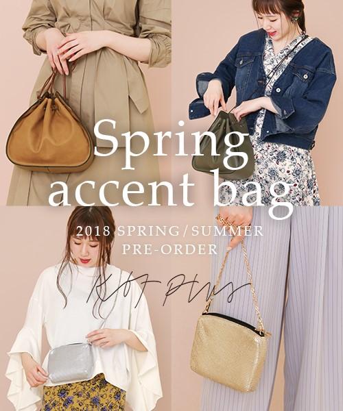 【予約】春コーデにアクセントを添える2つのバッグが予約スタート。