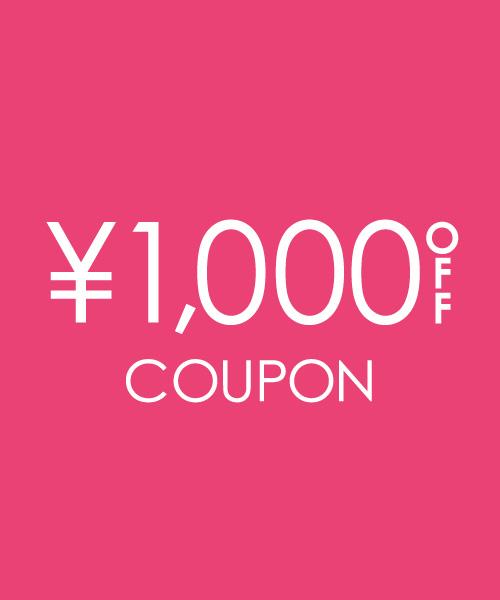 【48時間限定!】¥1,000 OFFクーポンプレゼント♪♪~11/16(金)17:59まで