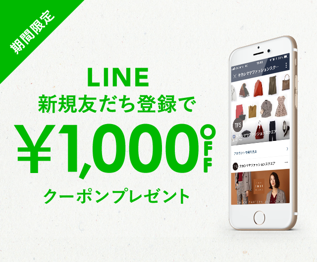 LINE新規友だち登録で¥1,000 OFFクーポンプレゼント