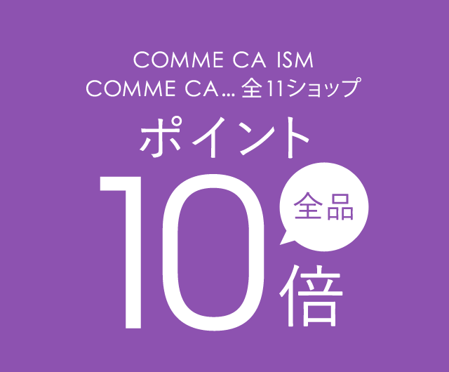 COMME CA,COMME CA ISMなど全11ショップ 全品ポイント10倍