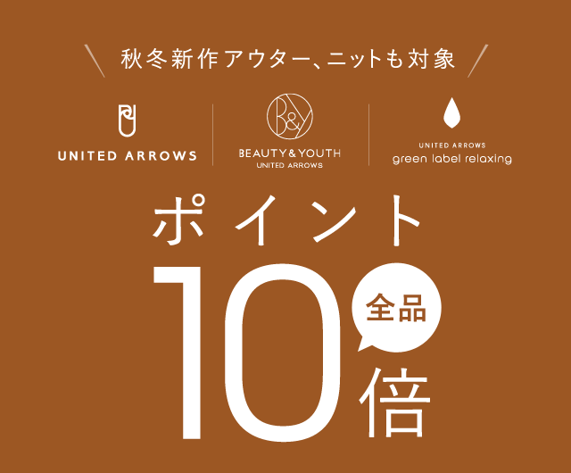 UNITED ARROWS,BEAUTY&YOUTH,green label relaxing 全品ポイント10倍
