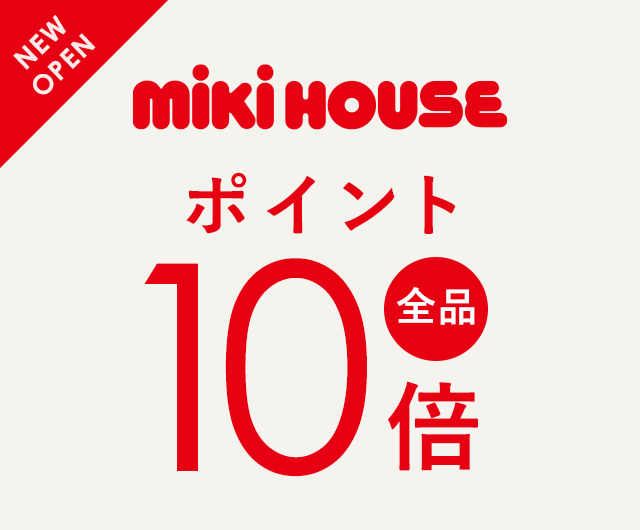 MIKI HOUSE NEW OPEN!全品ポイント10倍!