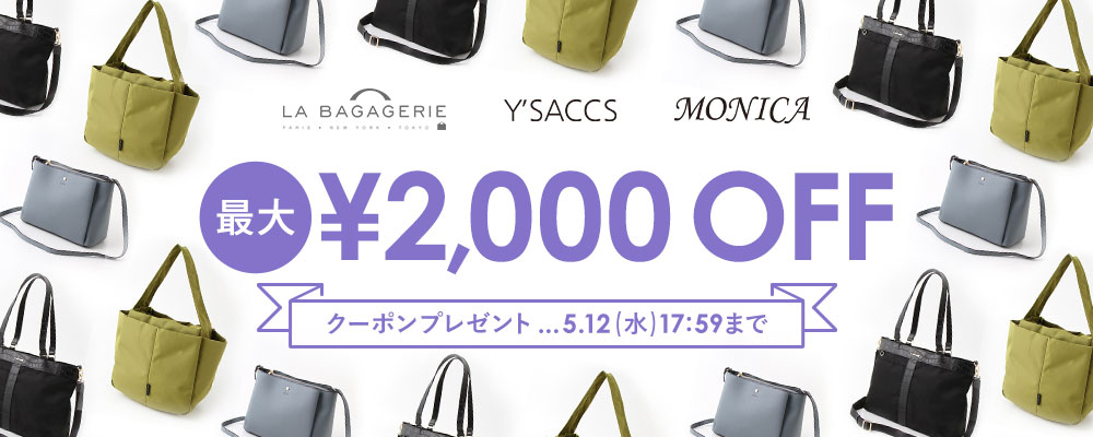 LA BAGAGERIE、Y'SACCAS、MONICAで使える最大2,000円OFFクーポン配布中!5/12(水)17:59まで!!