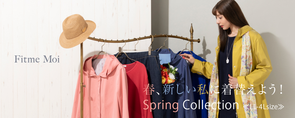 Fitme Moi 春、新しい私に着替えよう!Spring Collection≪LL-4Lsize≫