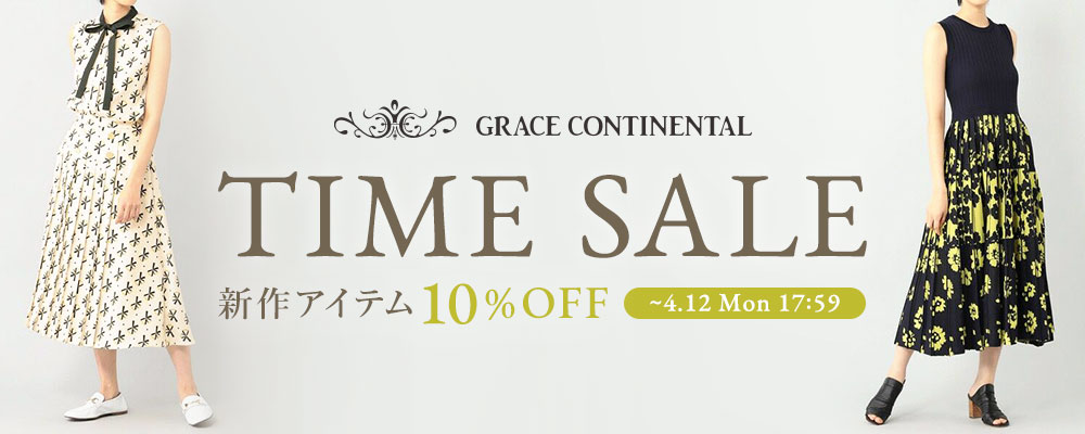 <TIME SALE>新作アイテム10%OFFタイムセール開催中♪4/12(月)まで!