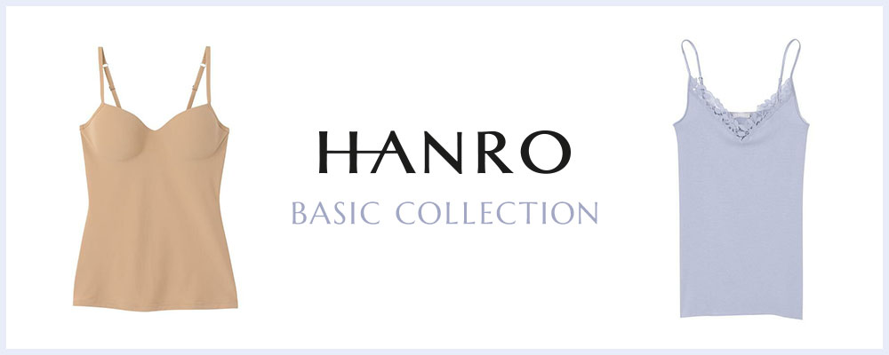 【HANRO】BASIC COLLECTION