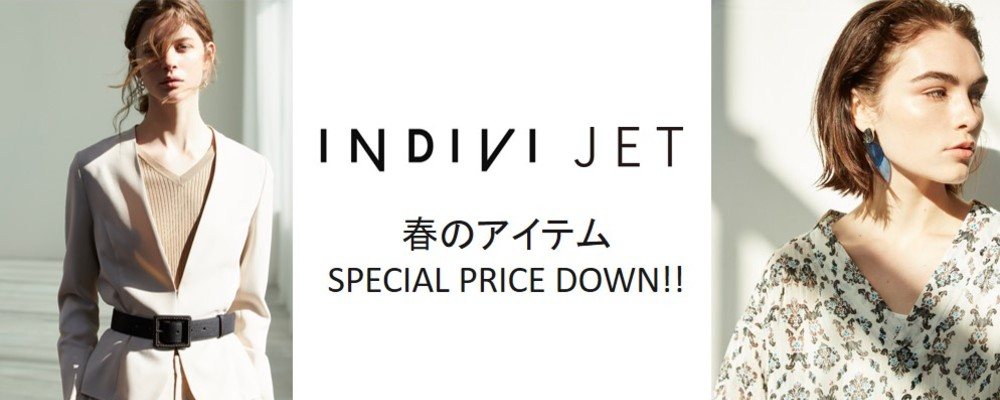 INDIVI 春のアイテム SPECIAL PRICE DOWN!!