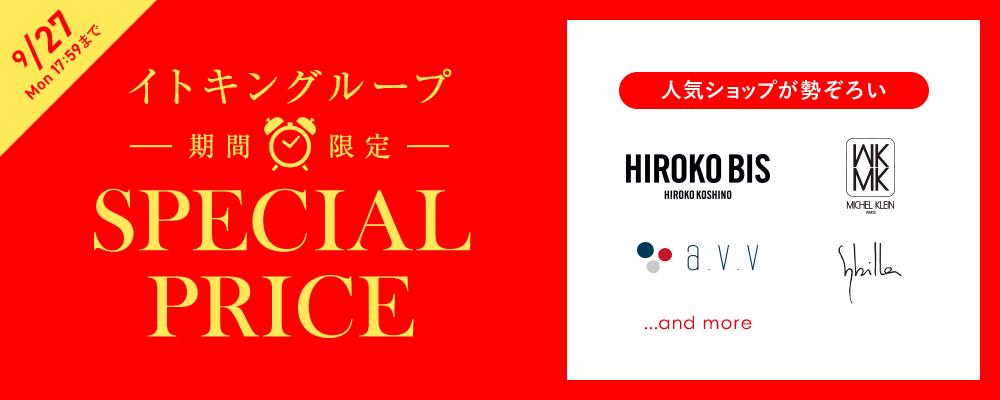イトキングループ 期間限定SPECIAL PRICE