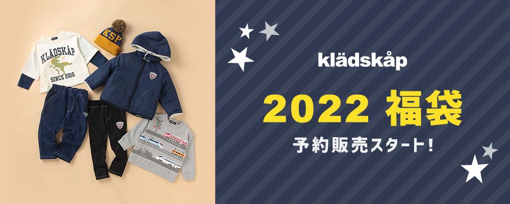 kladskap 2022 福袋予約販売スタート!