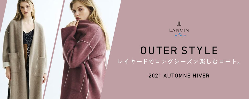 OUTER STYLE / レイヤードでロングシーズン楽しむコート。