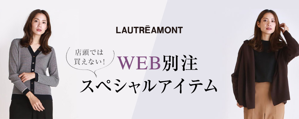 LAUTREAMONT 「WEB別注」