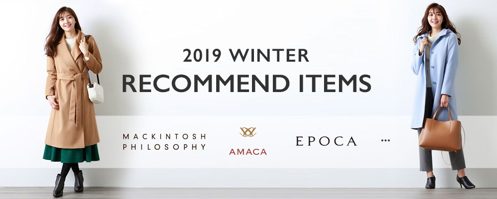2019 WINTER RECOMMEND ITEMS