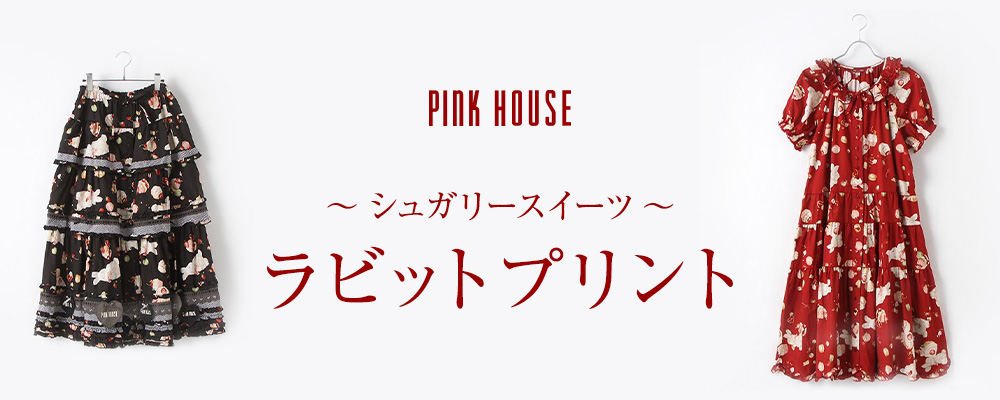 "PINK HOUSE ""NEW ARRIVAL"" シュガリースイーツラビットプリント"