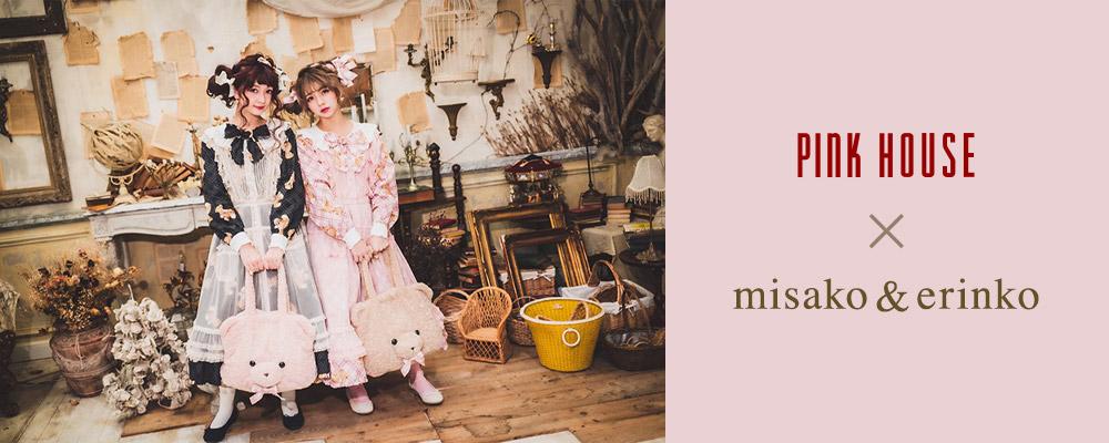 PINK HOUSE×misako&erinko
