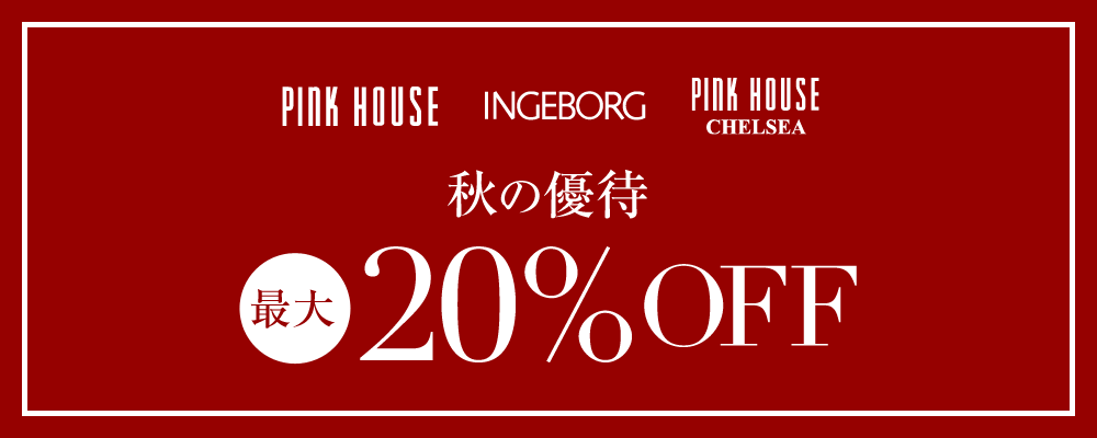 PINK HOUSE 秋の優待