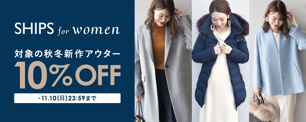 SHIPS for women 対象の秋冬新作アウター10%OFF!