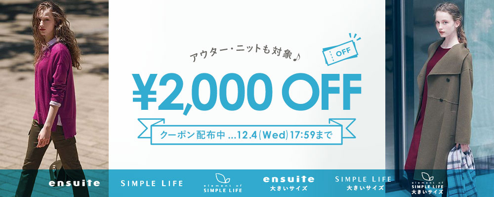 element of SIMPLE LIFE...全6ショップで使える¥2,000 OFF COUPON