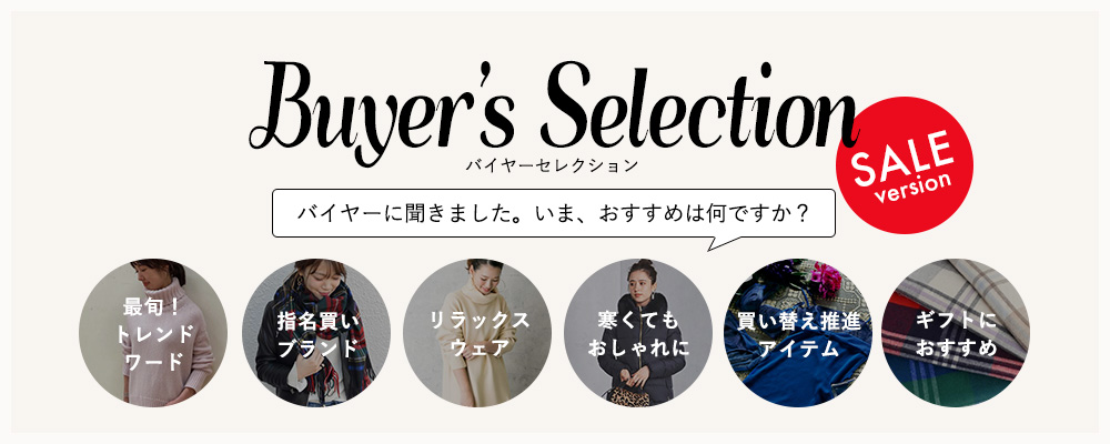Buyer's Selection バイヤーセレクション《SALE版》