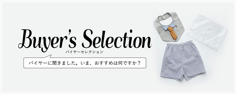Buyer's Selection バイヤーセレクション