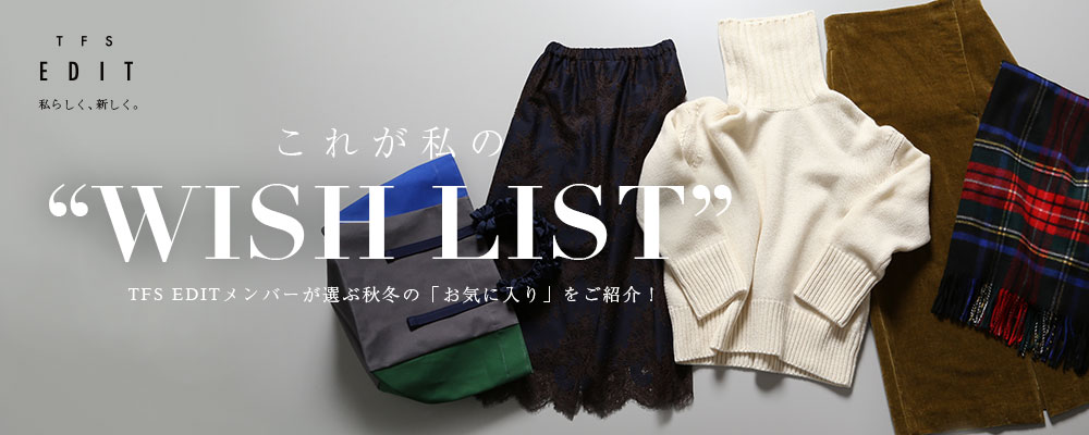 "TFS EDIT vol.1 『これが私の ""WISH LIST""』"