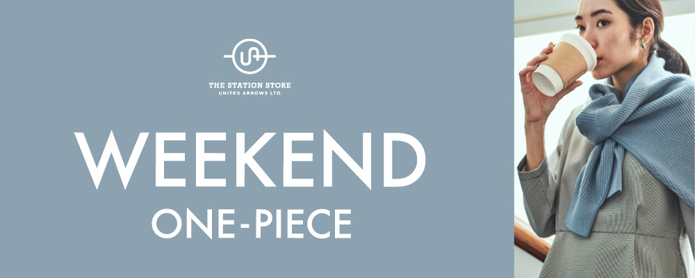 「WEEKEND ONE-PIECE」休日に着たくなる、きちんと見えのカジュアルワンピース