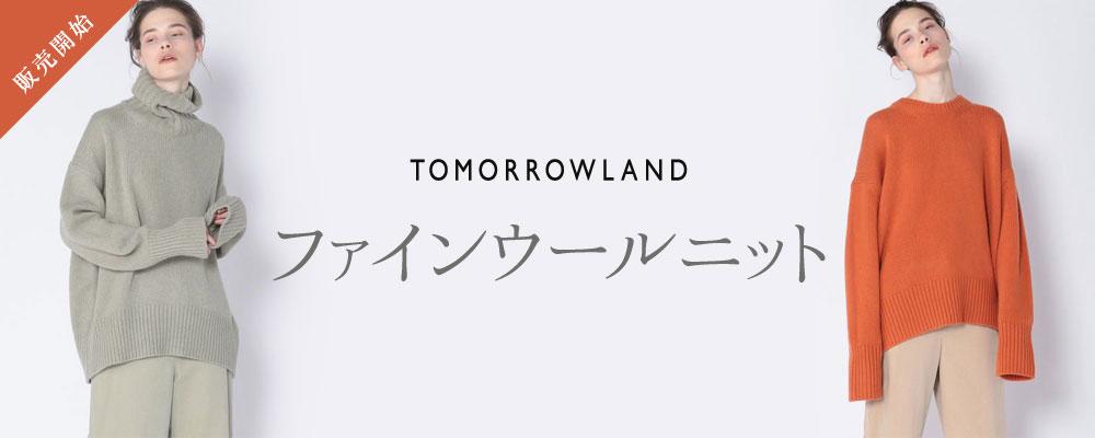 TOMORROWLAND ファインウールニット 販売開始!