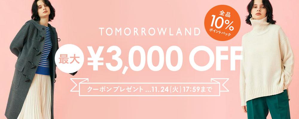 TOMORROWLAND 最大3,000円OFFクーポン