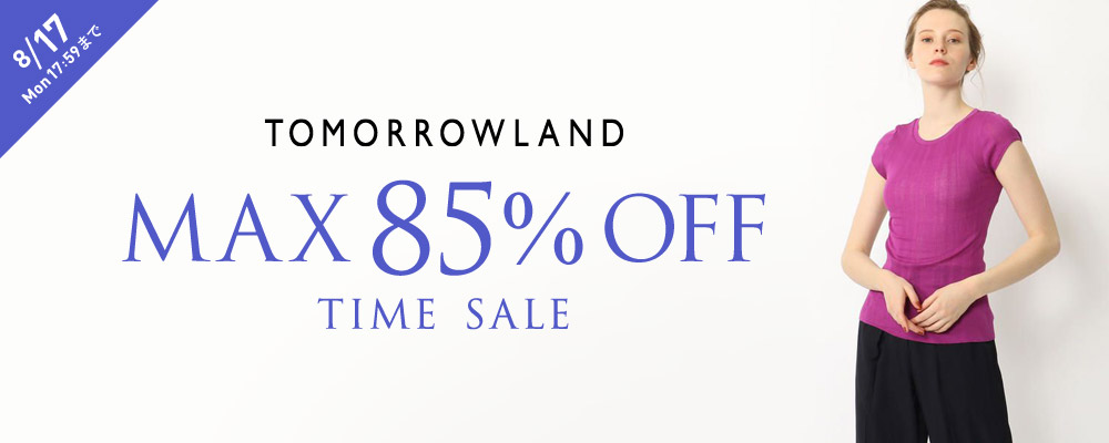 TOMORROWLAND TIME SALE ~8/17(月)17:59まで