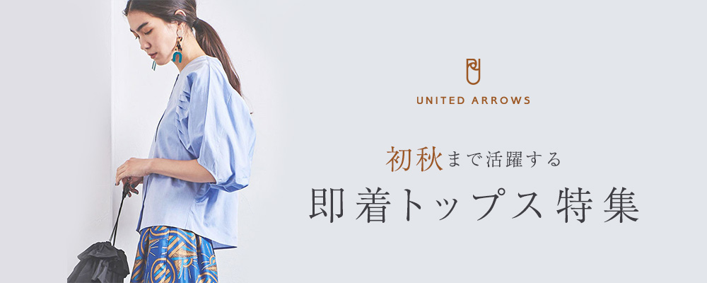 UNITED ARROWS 初秋まで活躍する、即着トップス特集