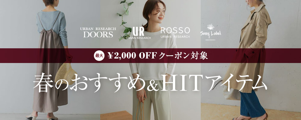 URBAN RESEARCH、DOORS、ROSSO、Sonny Labelおすすめアイテム!今なら最大¥2,000 OFFクーポン!