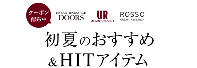 URBAN RESEARCH,DOORS,ROSSO...クーポンおすすめアイテム