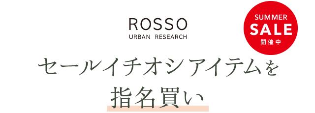 ROSSOのセールイチオシを指名買い!