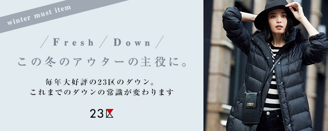 23区 -Winter must item Fresh down-