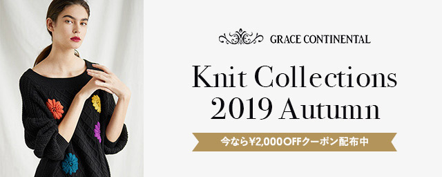 GRACE CONTINENTAL Knit Collections 2019 Autumn 今なら¥2,000 OFFクーポン配布中!