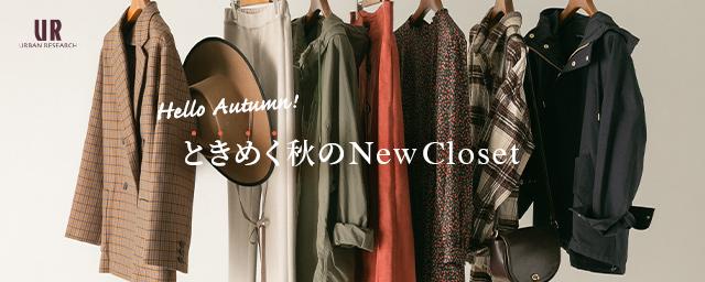 URBAN RESEARCH Hello Autumn! ときめく秋のNew Closet