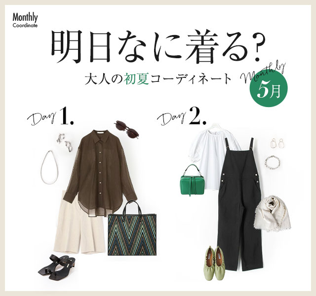 Monthly Coordinate【5月】大人の初夏コーディネート