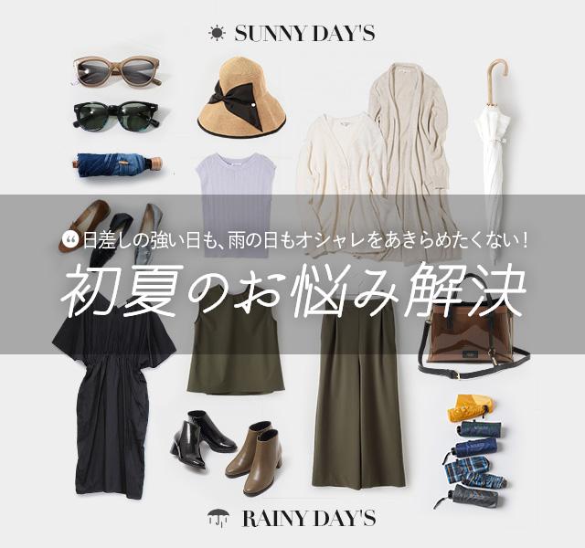 初夏のお悩み解決SUNNY&RAINY DAY'S